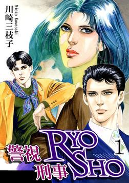 警視RYO刑事SHO(1)-電子書籍