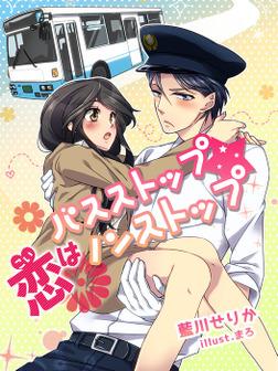 バスストップ★恋はノンストップ-電子書籍
