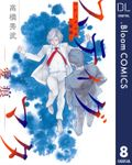 【単話売】スティグマタ―愛痕― 8