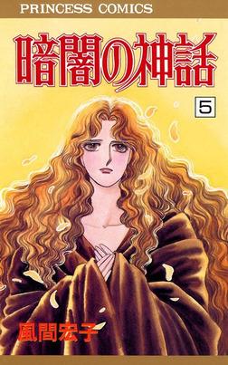 暗闇の神話 5-電子書籍