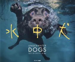 水中犬-電子書籍