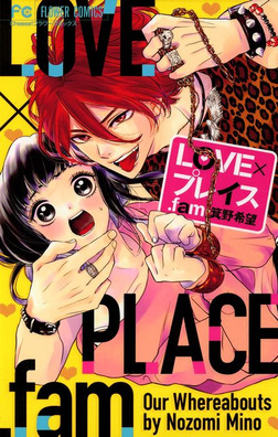 LOVE×プレイス.fam-電子書籍