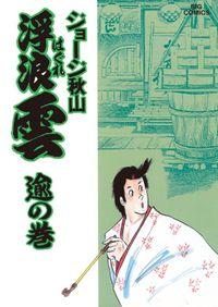 浮浪雲(はぐれぐも)(38)
