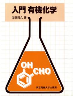 入門 有機化学-電子書籍