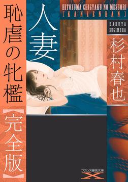 人妻 恥虐の牝檻【完全版】-電子書籍