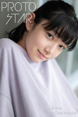 PROTO STAR 小宮山莉渚 vol.1-電子書籍