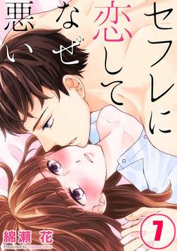 セフレに恋してなぜ悪い【フルカラー】7-電子書籍