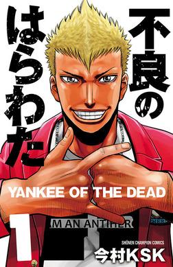 不良のはらわた YANKEE OF THE DEAD 1-電子書籍