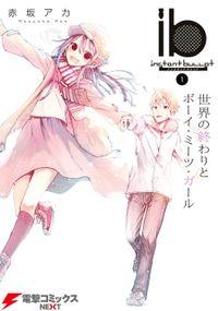 ib -インスタントバレット-(電撃コミックスNEXT)