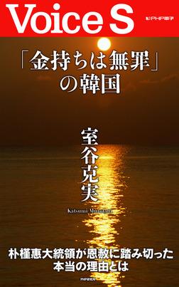 「金持ちは無罪」の韓国 【Voice S】-電子書籍