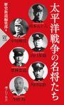 太平洋戦争の名将たち