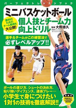 ミニバスケットボール 個人技とチーム力向上ドリル-電子書籍