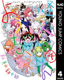 怪人ようちえん monster's kindergarten 4-電子書籍