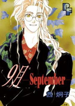 9月-September--電子書籍
