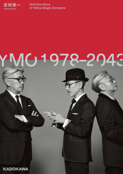 YMO1978-2043-電子書籍