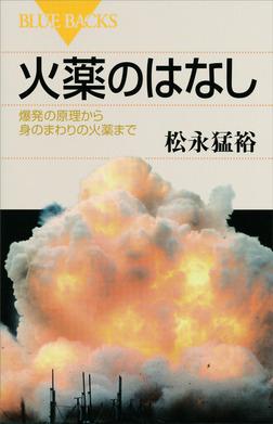 火薬のはなし 爆発の原理から身のまわりの火薬まで-電子書籍