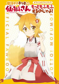 世話やきキツネの仙狐さん オフィシャルファンブック もっともふもふするのじゃよ!-電子書籍