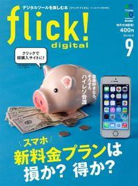 flick! 2014年9月号vol.35