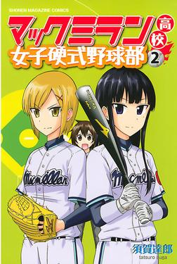 マックミラン高校女子硬式野球部(2)-電子書籍