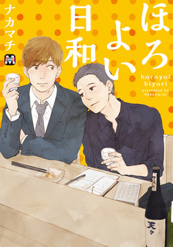 ほろよい日和-電子書籍