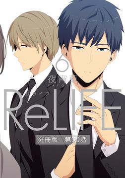 ReLIFE6【分冊版】第90話-電子書籍