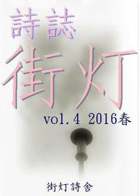 詩誌街灯 vol.4  2016春