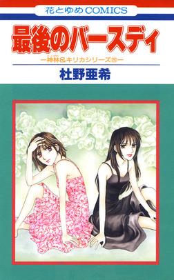 最後のバースディ -神林&キリカシリーズ(20)--電子書籍