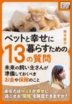 ペットと幸せに暮らすための「13の質問」 〜未来の飼い主さんが準備しておくべきお金や保険のこと〜
