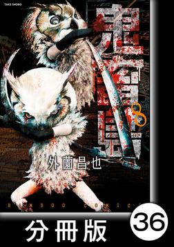 鬼畜島【分冊版】36-電子書籍