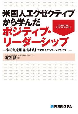 米国人エグゼクティブから学んだポジティブ・リーダーシップ -やる気を引き出すAI(アプリシエイティブ・インクワイアリー)--電子書籍