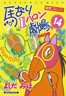 馬なり1ハロン劇場 : 14-電子書籍
