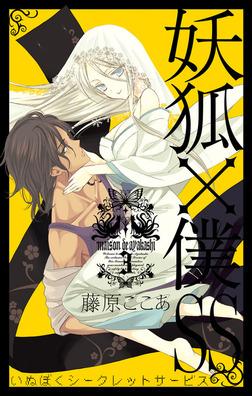 妖狐×僕SS 3巻-電子書籍