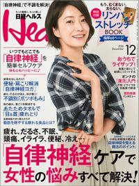 日経ヘルス 2016年 12月号 [雑誌]