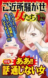 ご近所騒がせな女たち【合冊版】Vol.1-3