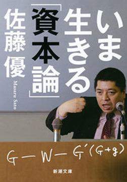 いま生きる「資本論」(新潮文庫)-電子書籍