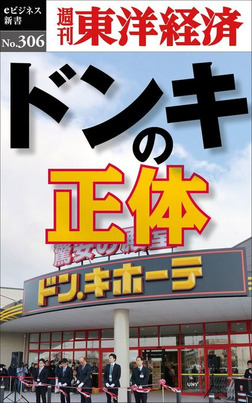 ドンキの正体―週刊東洋経済eビジネス新書No.306-電子書籍