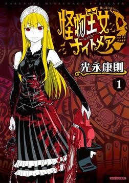 怪物王女ナイトメア(1)-電子書籍