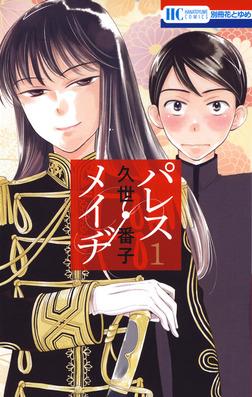 パレス・メイヂ 1巻-電子書籍