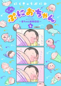 ぷにぷにぷにおちゃん ~赤ちゃん観察日記~ 分冊版(22)