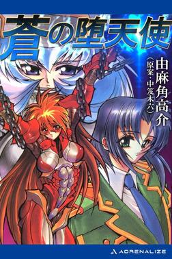 蒼の堕天使-電子書籍