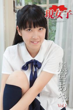 黒宮あや 現女子 Vol.1-電子書籍