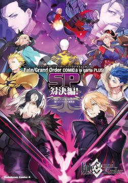 Fate/Grand Order コミックアラカルト PLUS! SP 対決編!-電子書籍