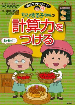 満点ゲットシリーズ ちびまる子ちゃんの計算力をつける-電子書籍