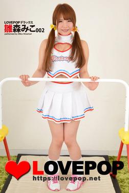 LOVEPOP デラックス 雛森みこ 002-電子書籍