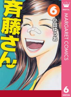斉藤さん 6-電子書籍