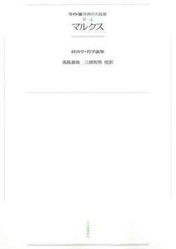 ワイド版世界の大思想 第3期〈4〉マルクス-電子書籍