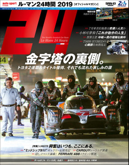 AUTOSPORT特別編集 ル・マン24時間 2019-電子書籍