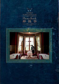Photo Book 神執事-電子書籍