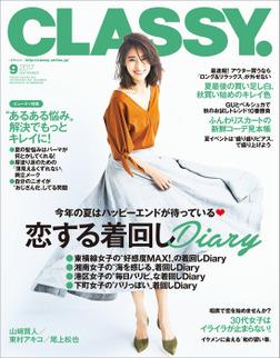 CLASSY.(クラッシィ) 2017年 9月号-電子書籍