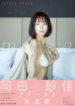 岡田紗佳 ファースト写真集 『 muse 』-電子書籍
